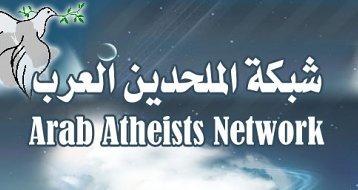 ateistet-arabe.jpg