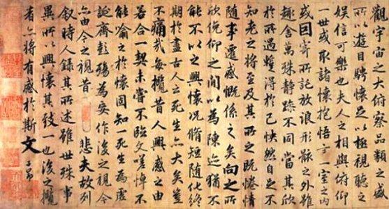 Lingua-Cinese.jpg